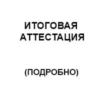 И.А..jpg