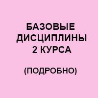 Б.Д.2..jpg